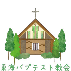 東海バプテスト教会